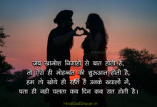 Photo of Love Status – Jab Khamosh Nigaaho Se