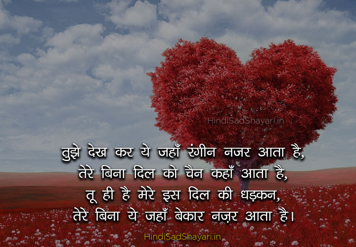 Hindi-Sad-Shayari-.in5