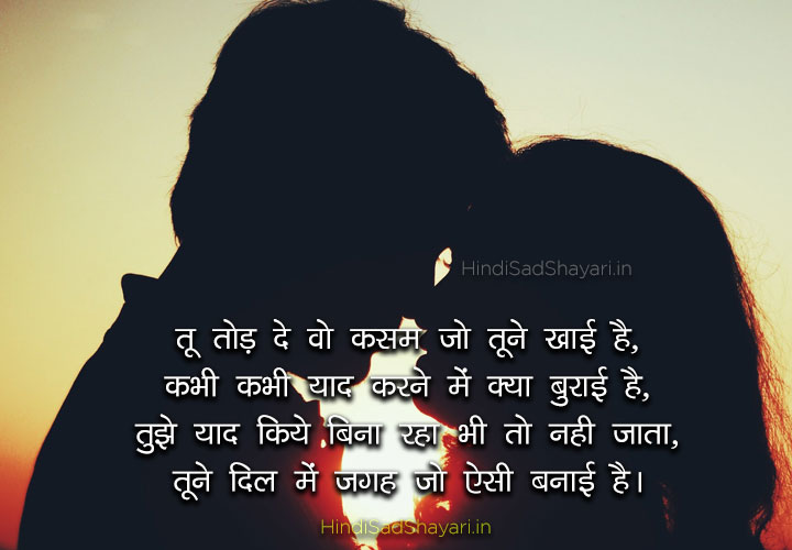 Hindi-Sad-Shayari-.in6