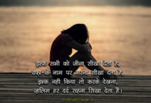 Photo of Dard Hindi Shayari – Ishq Sabhi Ko Jeena