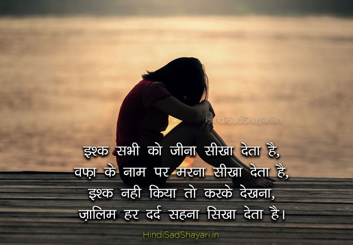 Hindi-Sad-Shayari-.in7