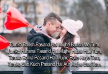Photo of Barish Hindi Shayari, Quotes, Sms, Messages