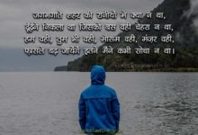 Photo of Alone Shayari in hindi, Alone Quotes, Status