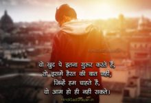 Photo of Attitude Shayari in Hindi for Boys or Girls