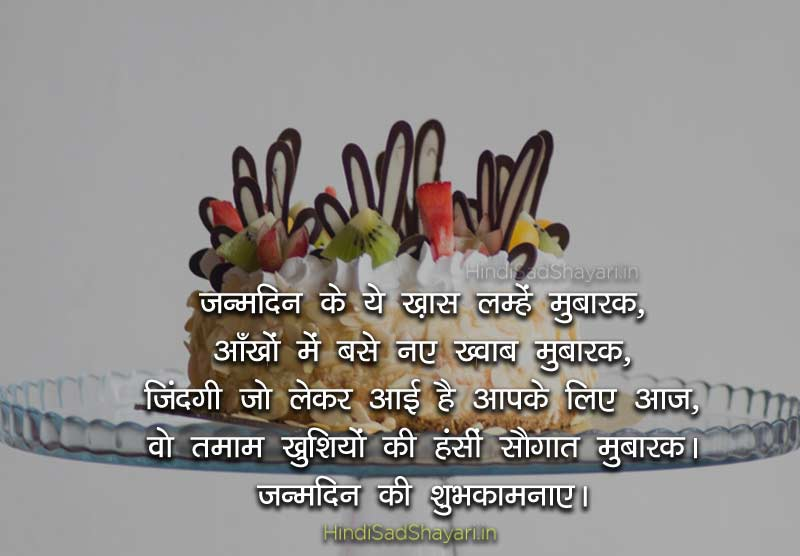 Birthday Images in Hindi