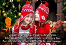Photo of Christmas Wishes with Images 2019, Merry Christmas