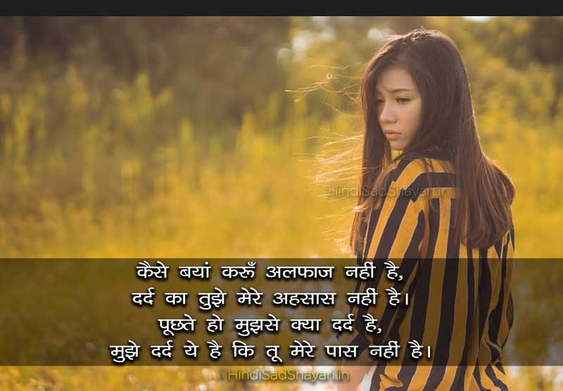 HIndi-Sad-Shayari-2