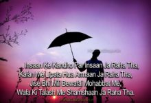 Photo of Bewafa Shayari and Quotes Images in Hindi