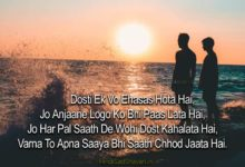 Photo of Dosti Shayari in Hindi Images, Dosti Quotes