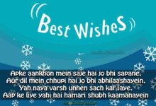 Photo of Happy New Year 2020 Wishes, New Year Images