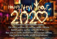 Photo of Happy New Year Shayari In Hindi, New Year Images