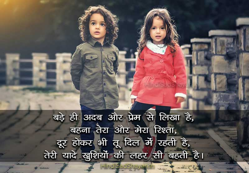 Best shayari for sister