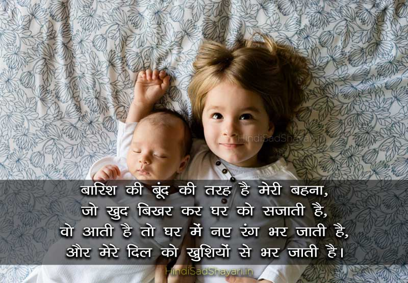 Brother-sister shayari in Hindi