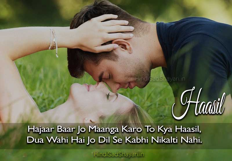 Dua-shayari for love
