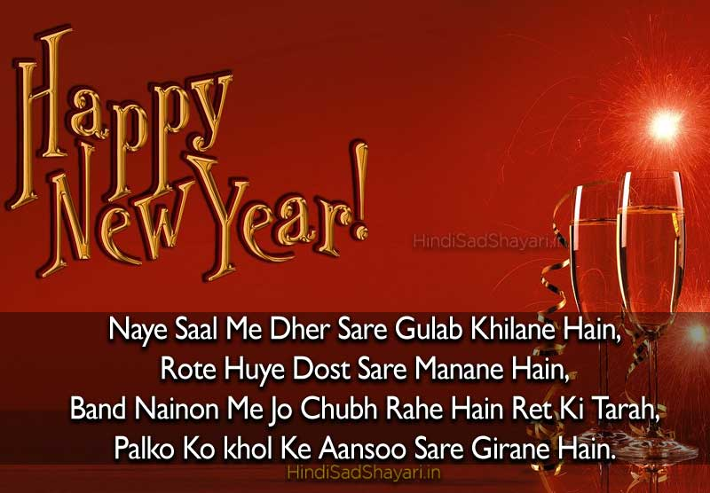 New Year 2020 Love Images
