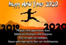 Photo of Happy New Year 2020 Images, Status, Cards