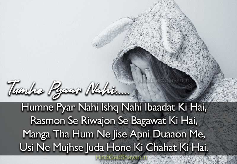 Broken Love Shayari