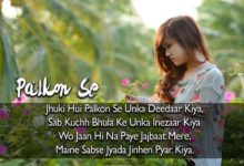 Photo of Shayari on Intezaar in Hindi for Girlfriend