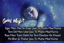 Photo of Good Night Shayari Images, Whatsapp Status