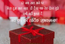 Photo of Happy New Year Wishes 2020, Quotes, Sms, Cards