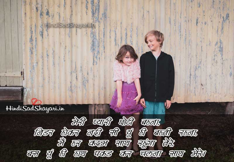 cute family shayari