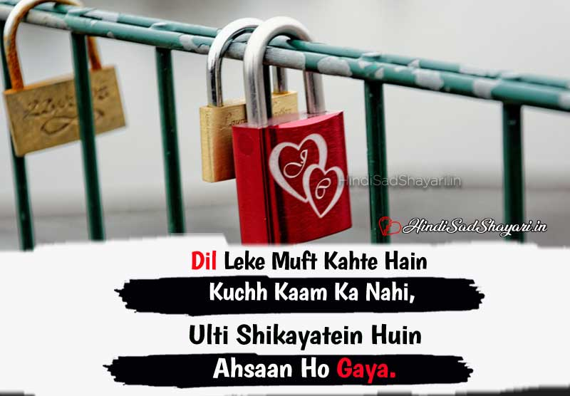 Dil Shayari Quotes