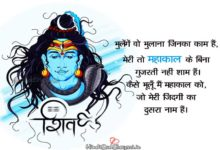 Photo of Mahakal Shayari in Hindi, Mahakaal Attitude Images 2020