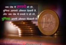 Photo of Paisa Shayari in Hindi, Quotes, SMS, Whatsapp Status