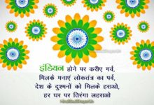Photo of Happy Republic Day 2020 in Hindi, Quotes,Images, Whatsapp Status