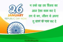 Photo of Happy Republic Day 2020 Images, Wishes, Quotes in Hindi
