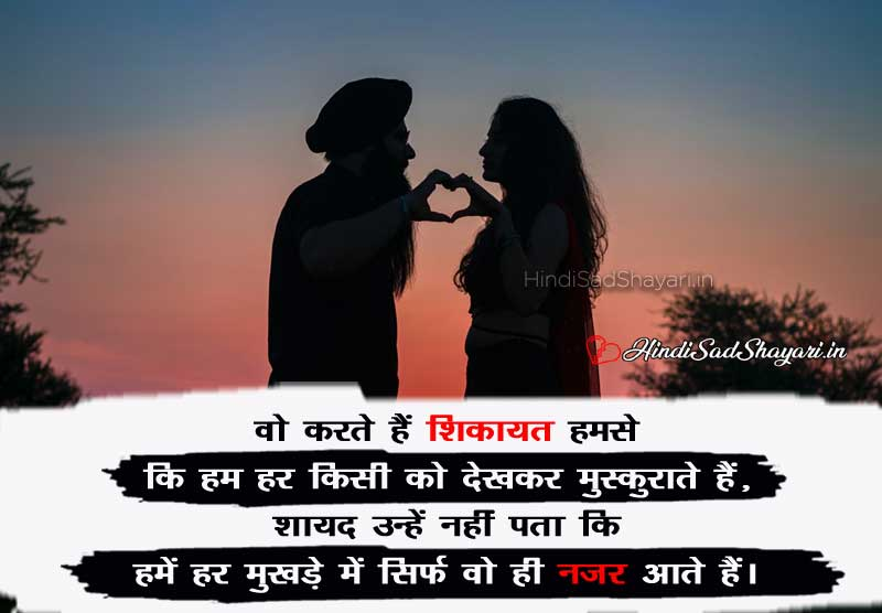 Whatsapp Status For Romantic Shayari