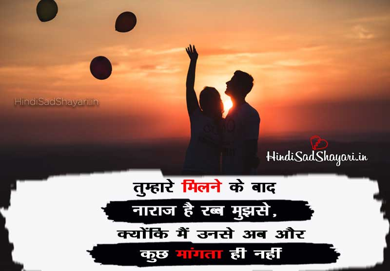 Cute Love Shayari