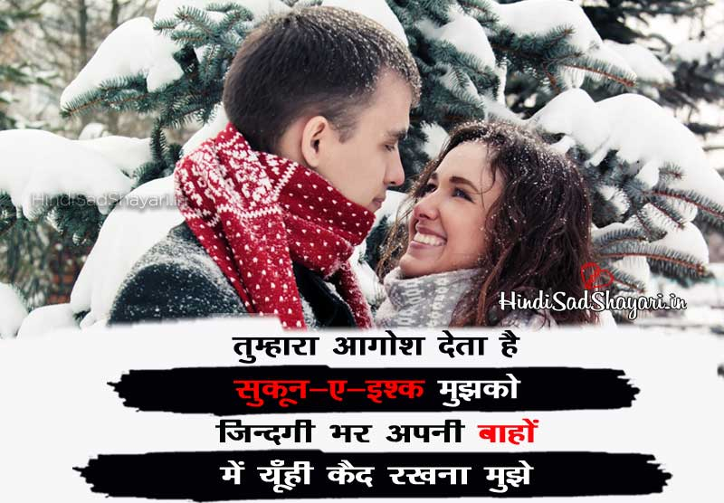 Romantic Shayari Quotes