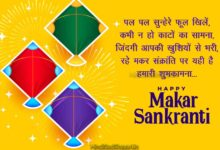 Photo of Happy Makar Sankranti 2020, Wishes, Quotes, Sms in Hindi