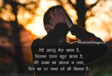 Photo of Dard Shayari in Hindi, Dard Shayari Images, Dard Sms, Messages, Quotes