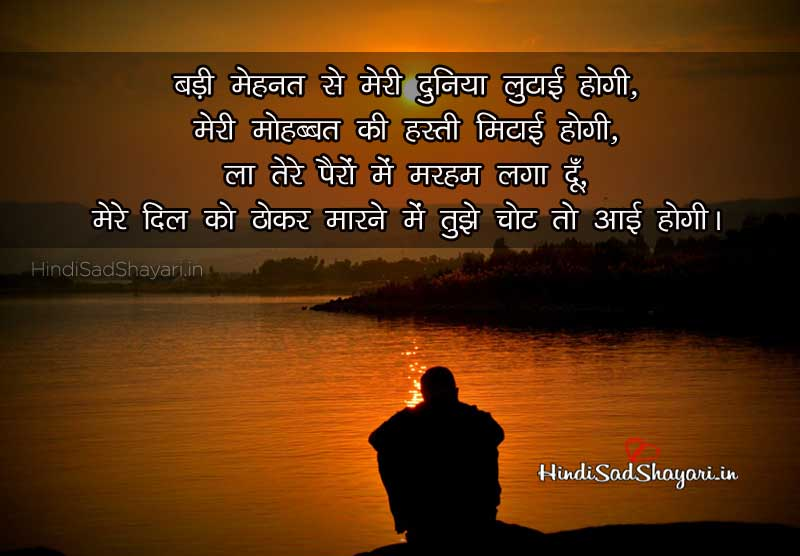 Dhoka Quotes in hindi