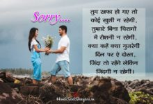 Photo of Sorry Shayari in Hindi, Mafi Shayari Images, Quotes, I am Sorry Sms