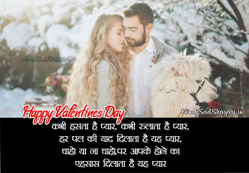 Valentines Day Wishes in hindi