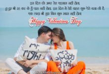 Photo of Valentines Day Wishes in Hindi, Valentine Day Cards, Images 2020