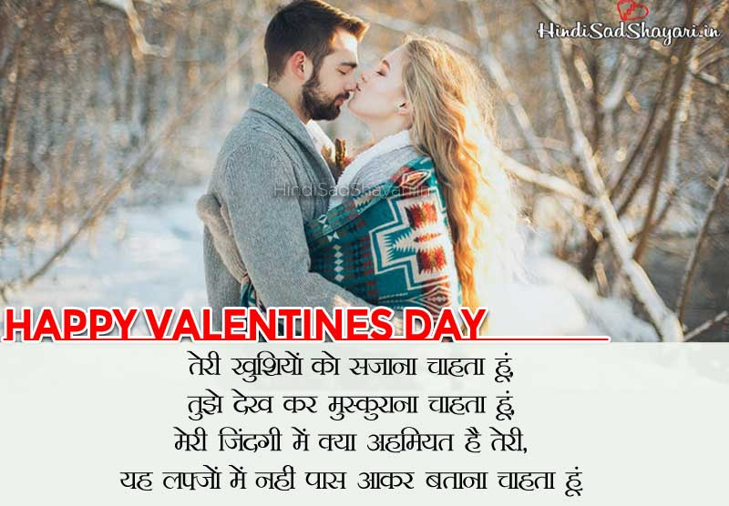 Valentines-Hindi-Wishes