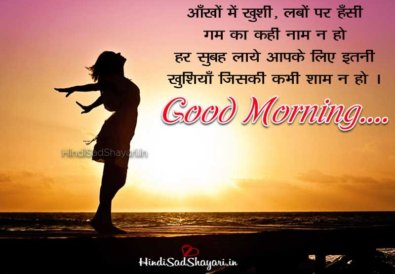 good-morning-romantic-shayari-for-love