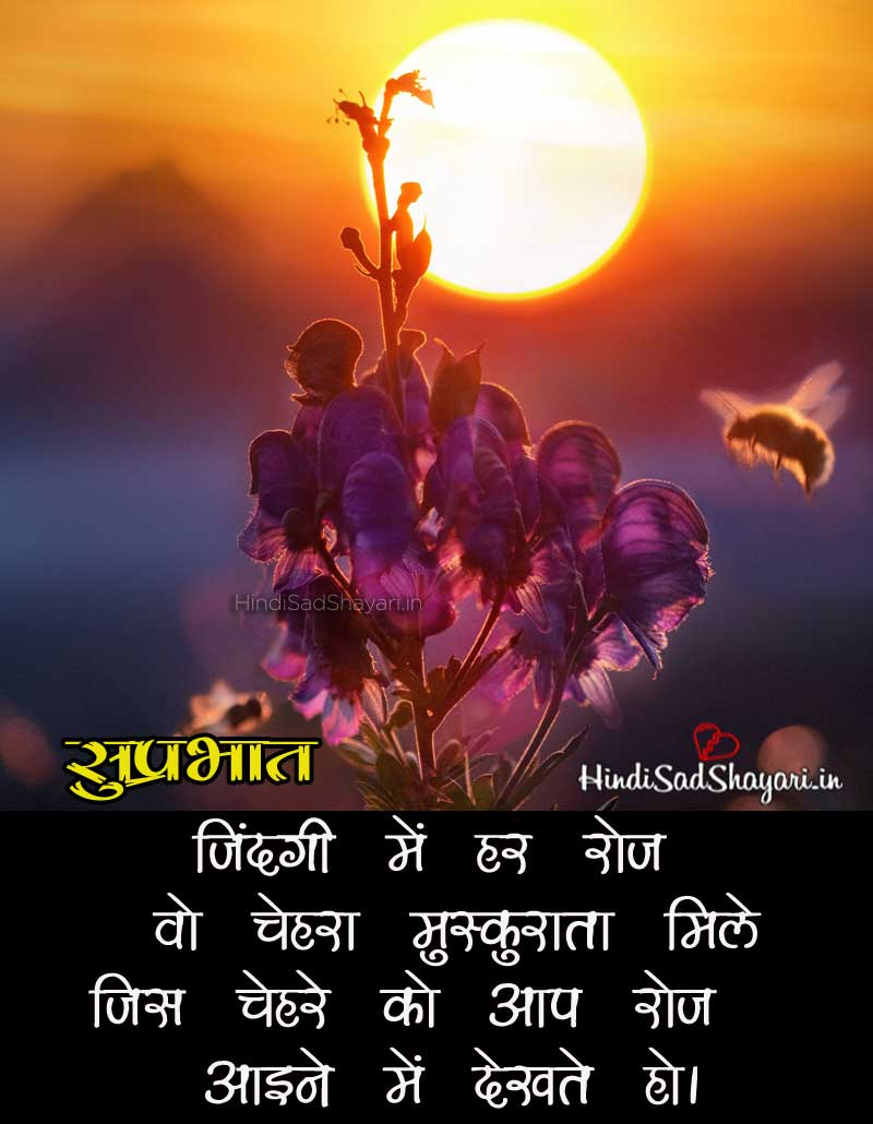 good-morning-shayari-love