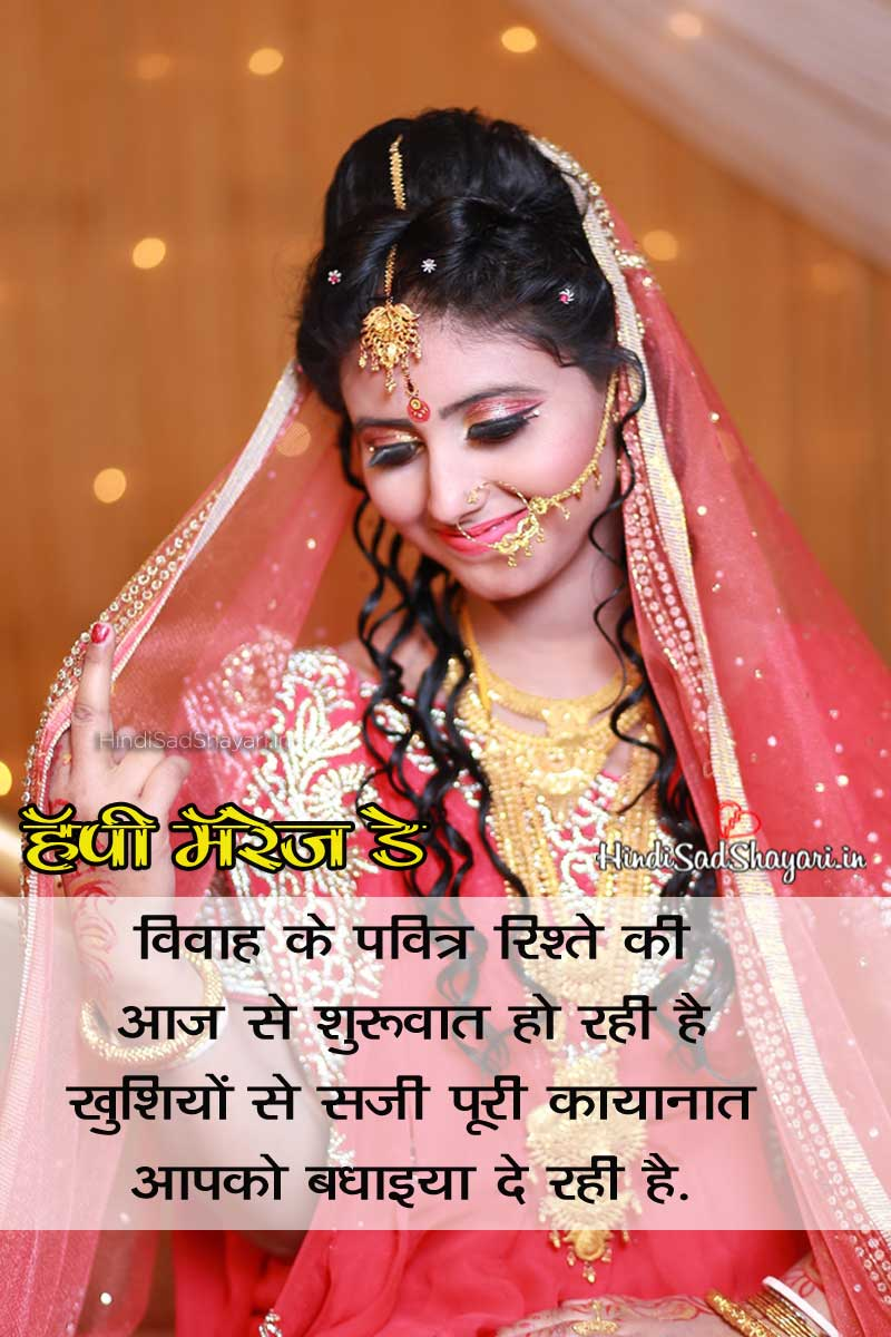 marriage Best Wishes in Hindi