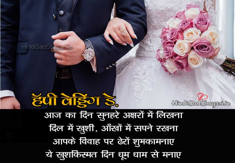 Wedding Quotes In Hindi