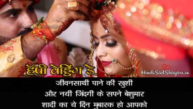 Photo of Wedding Quotes, Wishes, Happy Anniversary Wishes Images in Hindi