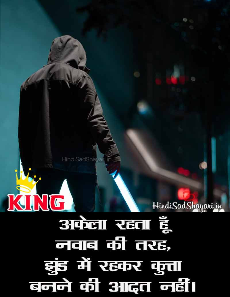 king Status Quotes