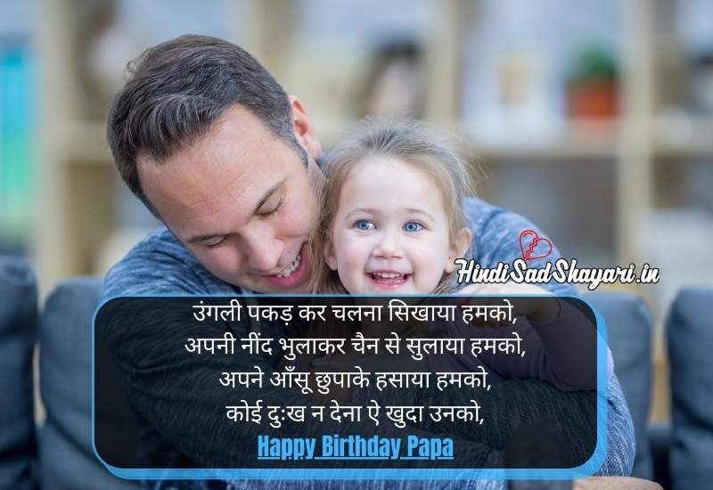 best bday wishes for father