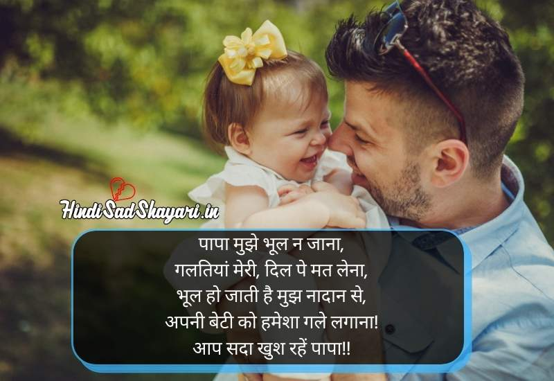 father love quotes